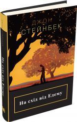 купить: Книга На схід від Едему