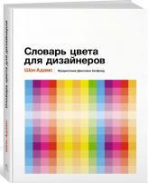 купить: Книга Словарь цвета для дизайнеров
