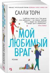 купить: Книга Мой любимый враг