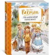 buy: Book Уле-Александр переезжает