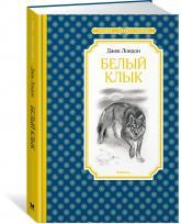 купить: Книга Белый Клык