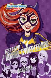 купить: Книга Бэтгерл в Школе супергероев