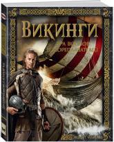 купити: Книга Викинги. Эра воинов и мореплавателей