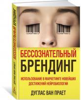 купить: Книга Бессознательный брендинг