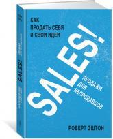 купити: Книга SALES! Как продать себя и свои идеи. Продажи для непродавцов