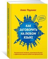 купить: Книга Как заговорить на любом языке