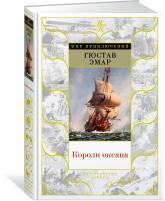 купить: Книга Короли океана
