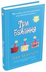 купити: Книга Три бажання