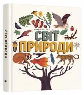 купить: Книга Світ природи