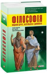 купить: Книга Філософія  (2-іе видання,перероблене та доповнене