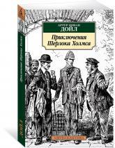 купить: Книга Приключения Шерлока Холмса