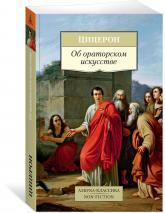 купить: Книга Об ораторском искусстве