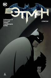 купити: Книга Бэтмен. Список