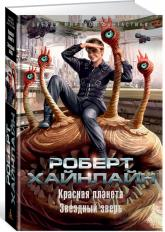 купить: Книга Красная планета. Звездный зверь