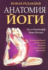 купити: Книга Книга Анатомия йоги