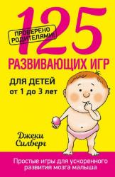 купить: Книга Книга 125 развивающих игр для детей от 1 до 3 лет