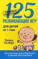 купить: Книга Книга 125 развивающих игр для детей до 1 года