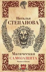 купить: Книга Книга Магическая самозащита