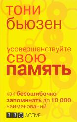 купить: Книга Книга Усовершенствуйте свою память