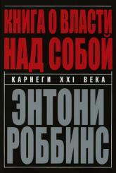 купить: Книга Книга Книга о власти над собой
