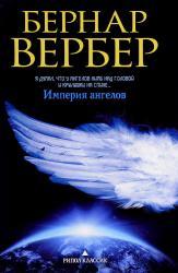 купить: Книга Империя ангелов