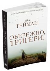 купити: Книга Обережно, тригери!