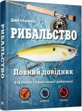 купить: Справочник Рибальство. Повний довідник