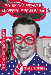 купити: Книга Та ви жартуєте, містере Фейнман!
