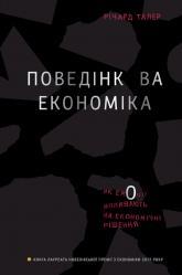купити: Книга Поведінкова економіка. Як емоції впливають на економічні рішення