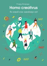 купити: Книга Homo creativus. Як новий клас завойовує світ
