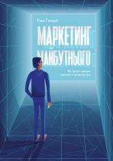купити: Книга Маркетинг майбутнього. Як ґроуз-хакери змінюють правила гри