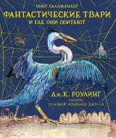 купити: Книга Фантастические твари и где они обитают (с цветными иллюстрациями)