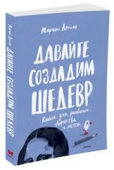 buy: Book Давайте создадим шедевр. Книга для рисования, творчества и мечты