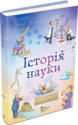 купить: Книга Історія науки