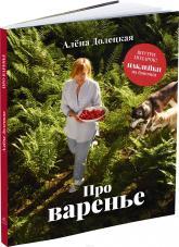 buy: Book Про варенье