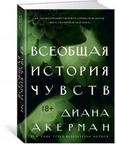 купить: Книга Всеобщая история чувств