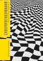 buy: Book Суперпрогнозування. Мистецтво та наука передбачення