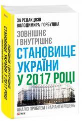купити: Книга Зовнішнє і внутрішнє становище України у 2017 році. Аналіз проблем і варіанти рішень