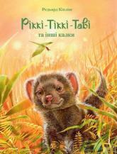 купити: Книга Ріккі-Тіккі-Таві та інші казки