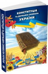 купить: Книга Конституція та державні символи України