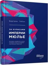 купить: Книга За кулисами империи Мюлье