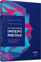 купить: Книга За лаштунками імперії Мюльє
