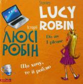 купить: Книга Історії Люсі Робін. Що хочу, те й роблю