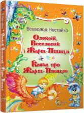 купити: Книга Олексій, Веселисик і Жарт-птиця