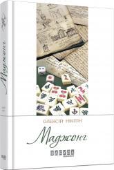 купить: Книга Маджонг