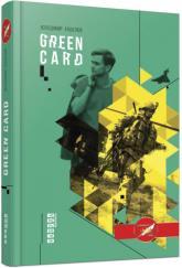 купить: Книга Green card
