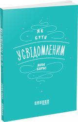 купити: Книга Як бути усвідомленим
