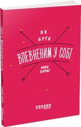 купить: Книга Як бути впевненим у собі