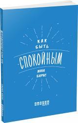 купити: Книга Как быть спокойным