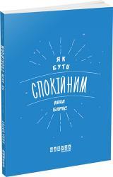 купить: Книга Як бути спокійним